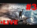 Crossout 🔴 3-3