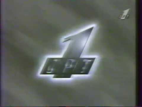 Заставка канала (ОРТ, январь 1996)