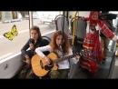 Дуэт Берегиня (Юлия Ключарёва и Елизавета Лыкова) в Тульском троллейбусе творчества Субботняя улитка
