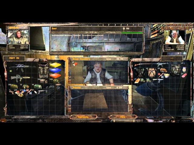 S.T.A.L.K.E.R - Shadow Of Chernobyl серия 8-ая[Развлекаемся на арене]