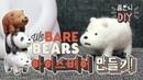 DIY: 아이스베어 만들기!! We Bare Bears Ice Bear! ZZUMDIY Needle felt tutorial