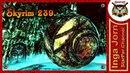The Elder Scrolls V Skyrim SkyRe 239 🌸 Вилья 🌸 СЕВЕРНЫЙ ПОЛЮС
