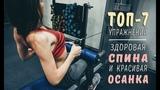 Здоровая спина и красивая осанкаТОП-лучших упражнений