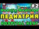 2 Heart's Medicine Hospital Heat прохождение Педиатрии