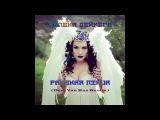 Милена Дейнега Раненая птица Deni Van Ruz Remix