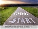 Подготовительный урок для новичков партнеров GMMG С чего начать что подготовить