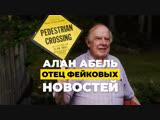 Алан Абель — отец фейковых новостей