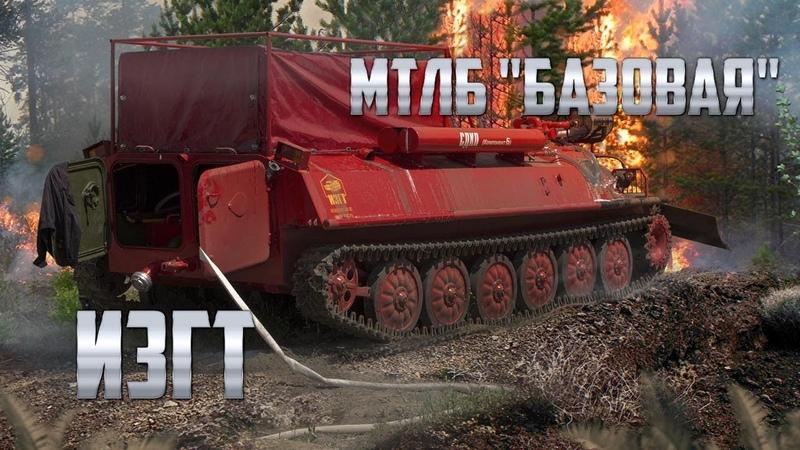 МТЛБ Базовая с УКТП Пурга-30