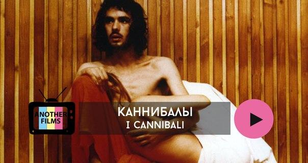 Каннибалы (I cannibali)