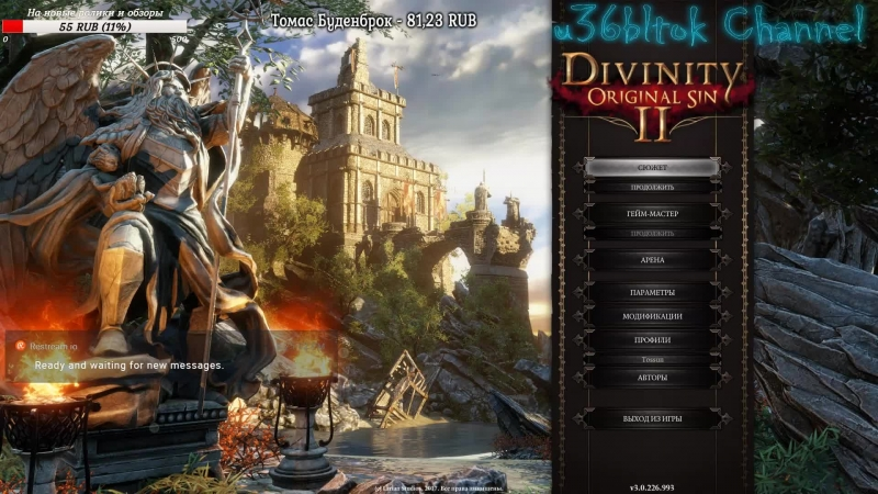 Сила двух 11 Special for Nika (Divinity Original Sin 2)