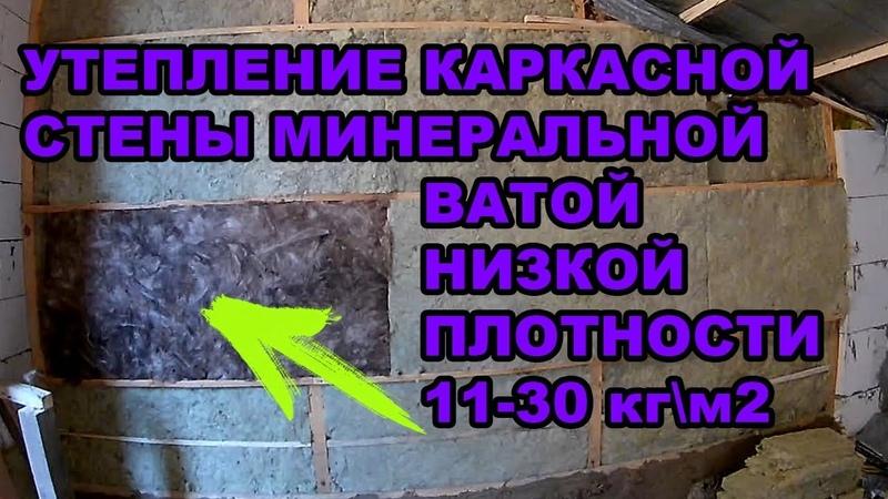 Утепление каркасной стены минеральной ватой низкой плотности (11-30 кг/м2) entgktybt rfhrfcyjq cntys vbythfkmyjq dfnjq ybprjq gk