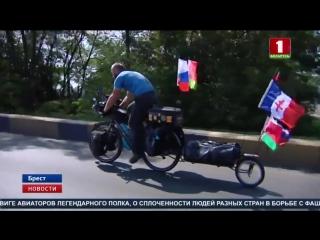 Французский велосипедист следует по местам авиаполка Нормандия - Неман