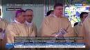 Новости на Россия 24 • Папа Римский отслужил мессу на грузинском стадионе
