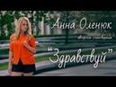 Анна Оленюк авторское стихотворение Здравствуй