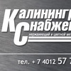 Калининград-Снабжение