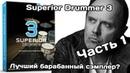 Superior Drummer 3: круче не придумаешь (Ч.1)