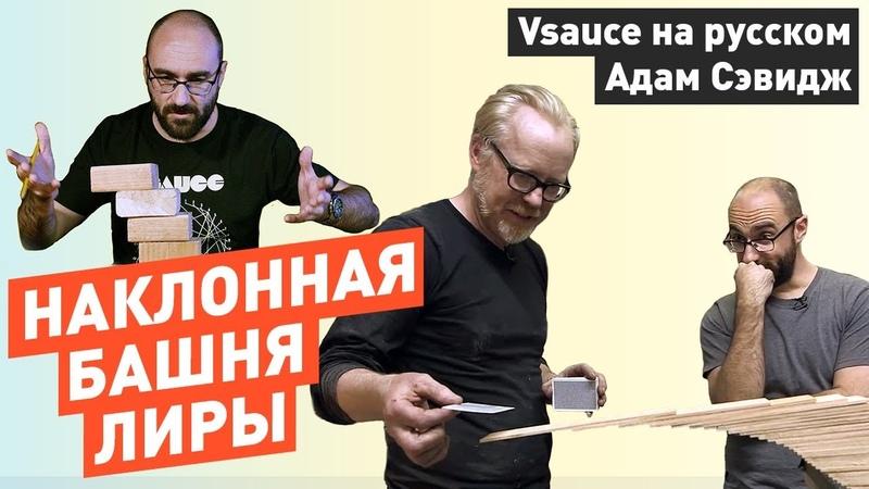 Наклонная Башня Лиры Vsauce на русском