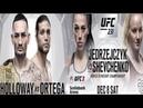 ТОП БОИ UFC231 ХОЛЛОУЭЙ VS ОРТЕГА ЛОМАЧЕНКО ПЕДРАСА ЕНДЖЕЙЧИК ШЕВЧЕНКО МАКС БРАЙАН ВАСИЛИЙ ХОСЕ