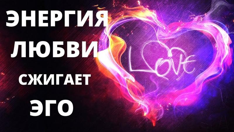 ЭНЕРГИЯ БЕЗУСЛОВНОЙ ЛЮБВИ СЖИГАЕТ ЭГО   СИЛА ИСТИННОЙ БЕЗУСЛОВНОЙ ЛЮБВИ   ЧЕННЕЛИНГ-ПОСЛАНИЕ