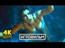 Tomb Raider 2013 ИГРОФИЛЬМ Все Катсцены Минимум Геймплея PC 4K 60FPS