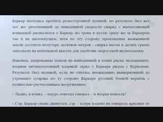 Стратегическое оружие России, это за гранью фантастики, 100%-я безопасность