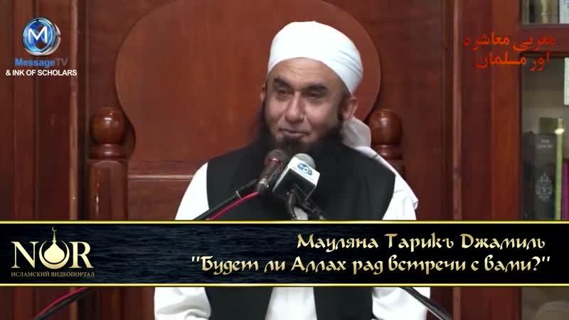 Шейх Мауляна Тарикъ Джамиль - Будет ли Аллах рад встречи с вами?