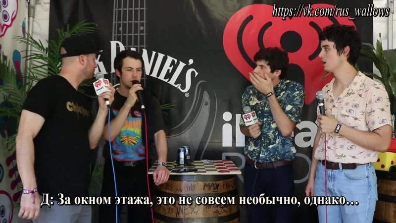 Интервью Wallows на фестивале Lollapalooza (русские субтитры)