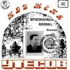 Леонид Утёсов альбом Жди меня