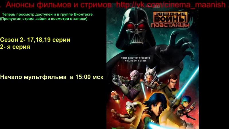 Звёздные войны: Повстанцы 2-й сезон (17,18,19 серии)