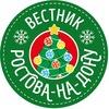 Вестник Ростова-на-Дону