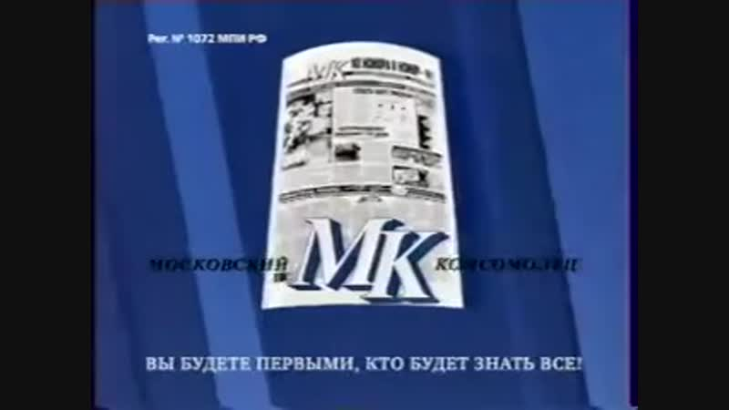 Реклама и анонсы НТВ 05 11 2003 06
