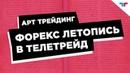Форекс летопись в ТелеТрейд - Арт Трейдинг 23 Отзывы ТелеТрейд блог 23 16 12 2018