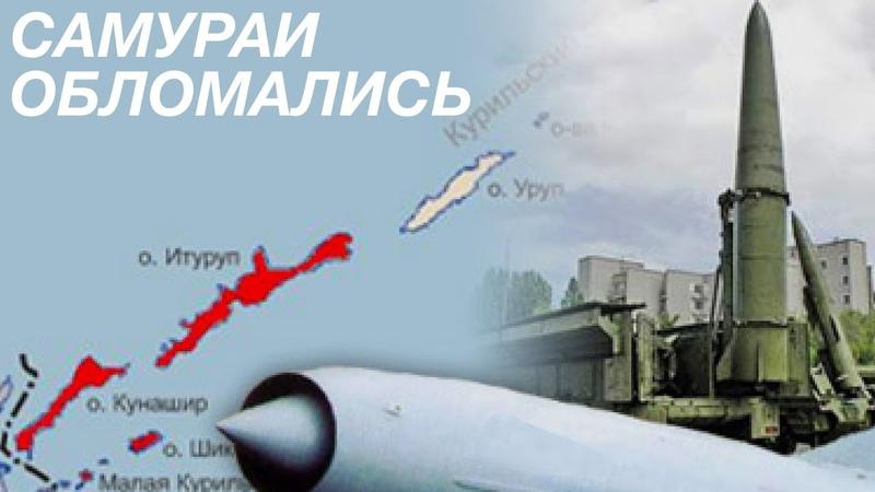 ПУТИН ОТДАЛ КУРИЛЫ БАЛАМ И БУКАМ оружие курильские острова итуруп курилы отдадут японии россия