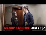 Мажор в Москве. Эпизод 2 : Ghostik обходит отель