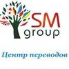 """Бюро переводов """"SM-Group"""""""
