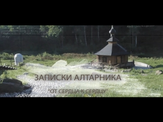Записки Алтарника- От сердца к сердцу