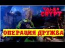 Байки из Склепа 6 сезон 4 серия Операция Дружба