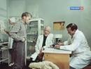 «Здравствуйте, доктор!» (1974) . СССР. Х/ф.