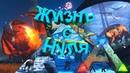 ARK: Survival Evolved live возвращение домой спустя 8 месяцев 2