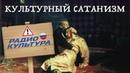 РАДИО ПРОТИВ ХРИСТА, МУЗЕИ ПРОТИВ ИВАНА ГРОЗНОГО репин картина иван грозный убивает своего сына
