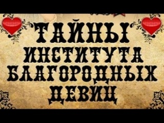 Тайны института благородных девиц 224 серия (27.11.2013) Драма исторический сериал