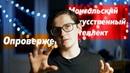Опровержение FlynnFlyTaggart Монгольский Скайнет