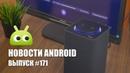 Новости Android 171: стоимость Galaxy Note 9 и смартфон Яндекс