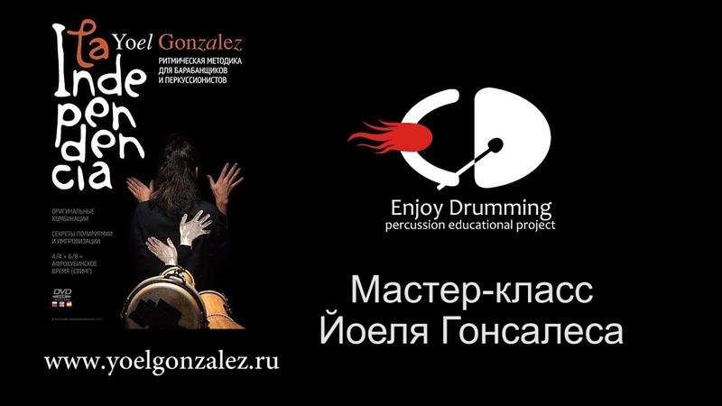 Йоель Гонсалес - МК для Enjoy Drumming La Independencia