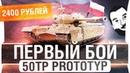 ПЕРВЫЙ БОЙ с 50TP prototyp Прем танк Польши