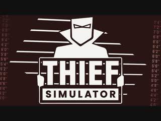 Самый реалистичный симулятор вора  Thief Simulator