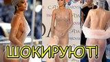 «Голые» платья звезд- самые скандальные наряды знаменитостей