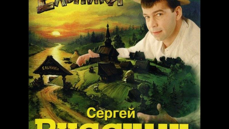 Сергей Русских: Егоза