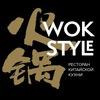 Китайский ресторан Wok Style ВОК СТАЙЛ