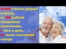 Как простая пенсионерка зарабатывает дома 20 тыс рублей к пенсии без интернета тратя на это 3 часа в день